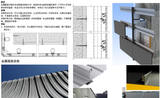07金属屋面系统